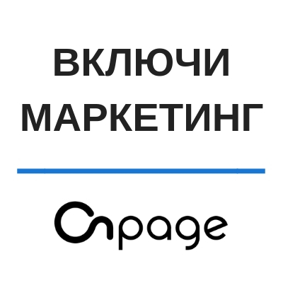 Onpage агентство интернет маркетинга